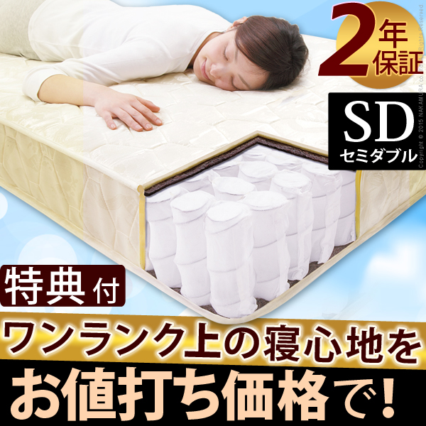 ベッド セミダブル マットレス『ポケットコイル スプリング マットレス セミダブル マットレスのみ』 寝具 スプリング