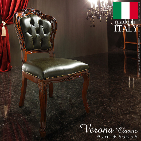 イタリア 家具 ヨーロピアン『ヴェローナクラシック 革張りダイニングチェア』イス木製アンティーク風猫脚輸入家具イタリア製椅子
