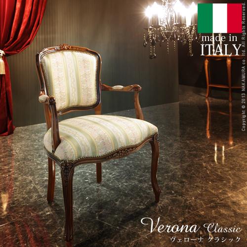 イタリア 家具 ヨーロピアン『ヴェローナクラシック アームチェア』肘付きイスアンティーク風猫脚輸入家具イタリア製椅子