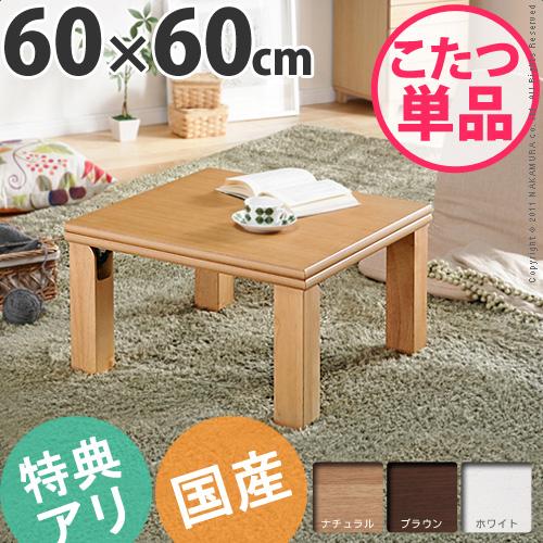 長方形 こたつ テーブル 『楢ラウンド折れ脚こたつ リラ 120×80cm』 国産折りたたみコタツ炬燵 日本製