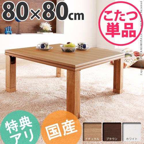 こたつ テーブル 正方形 日本製『楢天然木国産折れ脚こたつ ローリエ 80×80cm』国産折りたたみコタツ炬燵