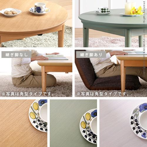 こたつ 北欧 円形 日本製『北欧デザインこたつテーブル コンフィ 90cm丸型』国産ローテーブル高さ調節家具調コタツ