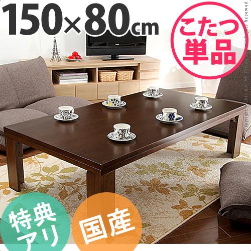 こたつ テーブル 長方形 日本製『軽量折れ脚こたつ カルコタ 150×80cm』国産折りたたみローテーブル家具調炬燵コタツ
