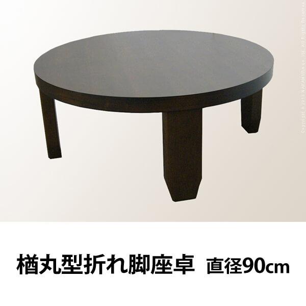 楢丸型折れ脚 丸型座卓 直径90cm 天然木 折りたたみ 丸型