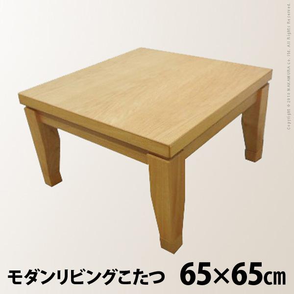 モダンリビングこたつ 65x65cm 天然木 正方形 ナチュラル