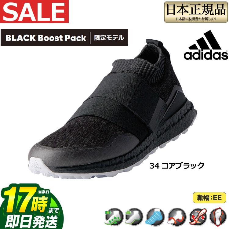 【あす楽】日本正規品【限定モデル】 adidas アディダス ゴルフシューズ WI972 crossknit 2.0 / クロスニット 2.0 (メンズ)