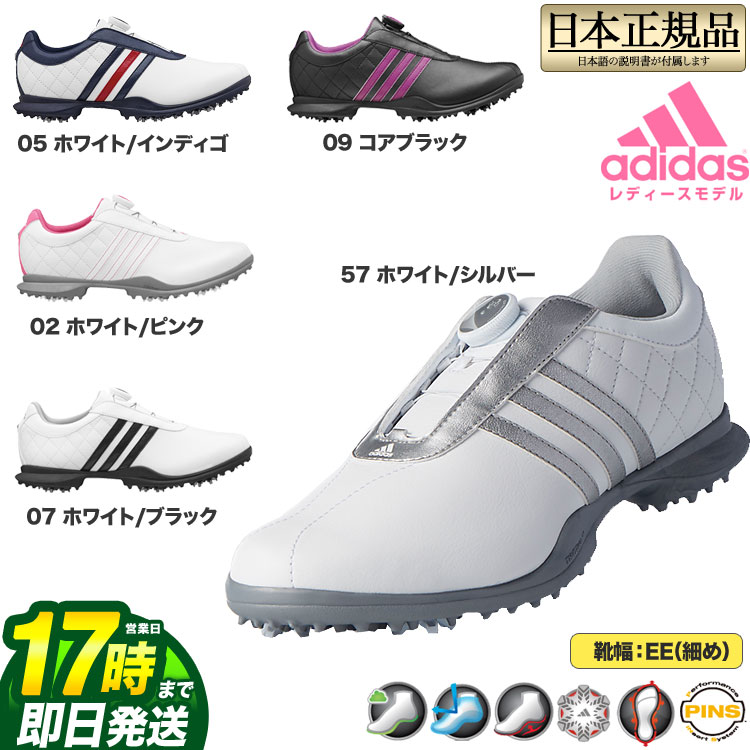 【あす楽】日本正規品adidas アディダス ゴルフシューズ Driver BOA(ドライバー ボア)女性 レディース