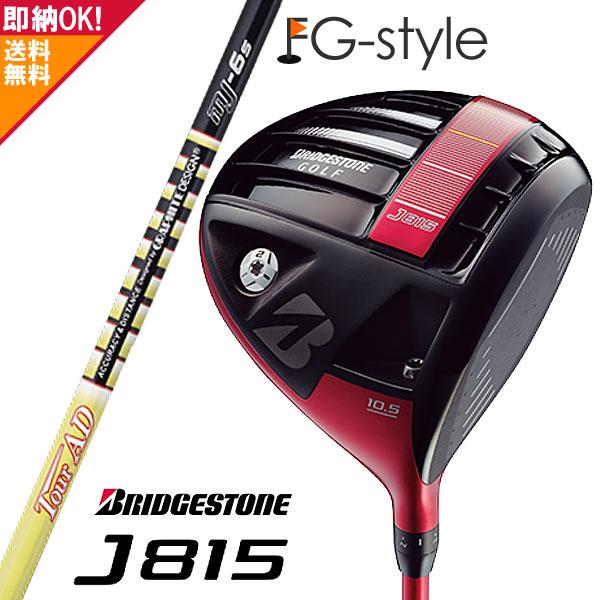 【あす楽】日本正規品ブリヂストン J815 ドライバー TourAD MJ-6 シャフト(カーボン/フレックス:S / ロフト角:9.5度) 【ゴルフクラブ】