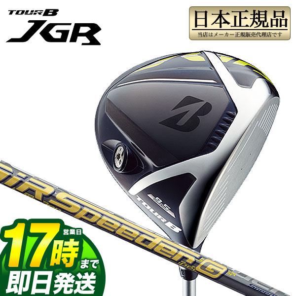【あす楽】ブリヂストン TOUR B JGR DRIVER ツアーB JGRドライバー AiR Speeder G エアスピーダー GDHC1W