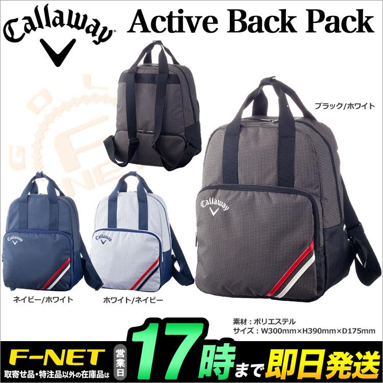 日本正規品キャロウェイ ゴルフ Callaway ACTIVE BACK PACK バックパック
