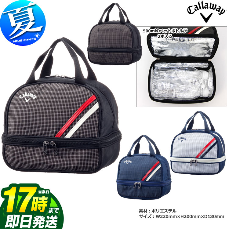 【FG】日本正規品キャロウェイ ゴルフ Callaway ACTIVE COOL BAG クールバッグ