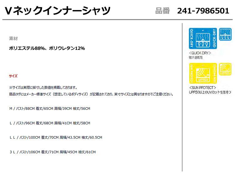 【FG】日本正規品Callaway GOLF キャロウェイ ゴルフウェア 7986501 ベア天竺 Vネック インナーシャツ (メンズ)