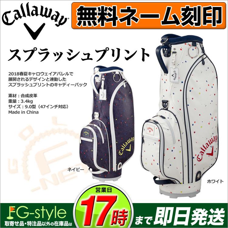 【FG】日本正規品キャロウェイ ゴルフ Callaway GOLF CW18 CRT STYLE SP スタイル スプラッシュ キャディーバッグ キャディバッグ