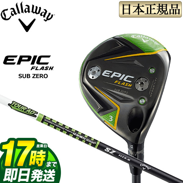 【あす楽】日本正規品 Callaway キャロウェイ ゴルフ 2019年モデル EPIC FLASH SUB ZERO エピック フラッシュ サブ ゼロ フェアウェイウッド ツアーAD Tour AD SZ-5