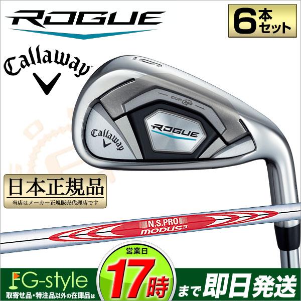【あす楽】日本正規品Callaway キャロウェイ ゴルフ ローグ ROGUE アイアンセット(6本セット/#5~PW) N.S.PRO MODUS3 Tour 105 NSプロ モーダス
