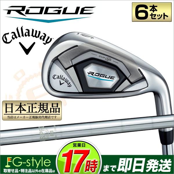 【あす楽】日本正規品Callaway キャロウェイ ゴルフ ローグ ROGUE アイアンセット(6本セット/#5~PW) N.S.PRO 950 GH NSプロ