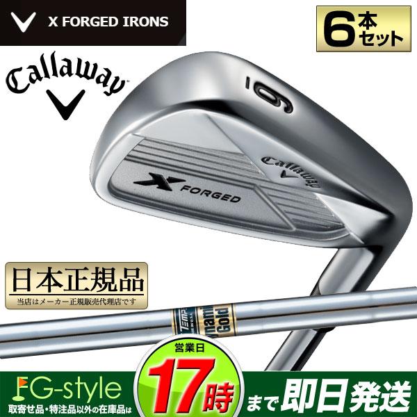 【FG】日本正規品Callaway キャロウェイ ゴルフ X FORGED Xフォージド アイアンセット 6本セット(#5~PW) DynamicGold ダイナミックゴールド
