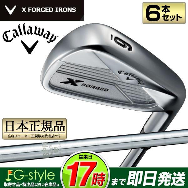 【あす楽】日本正規品Callaway キャロウェイ ゴルフ X FORGED Xフォージド アイアンセット 6本セット(#5~PW) N.S.PRO NSプロ 950GH