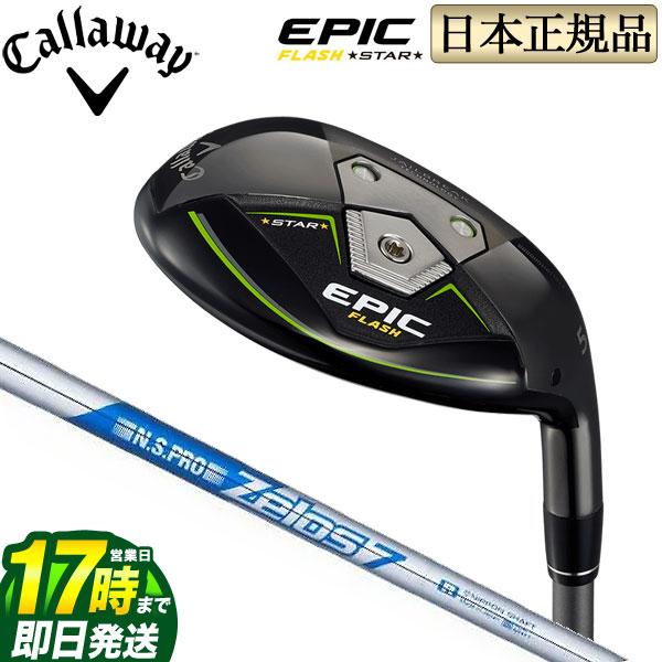 【FG】日本正規品2019年モデル Callaway キャロウェイ ゴルフ EPIC FLASH STAR エピックフラッシュスターユーティリティ N.S.PRO Zelos NSプロ ゼロス 7 スチールシャフト