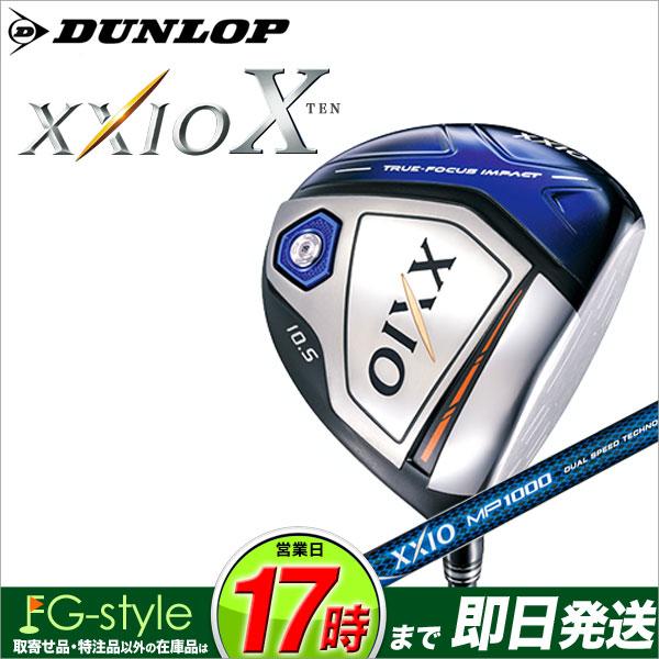【あす楽】日本正規品 ダンロップ XXIO-X ゼクシオ10 XXIO10 ドライバー MP1000