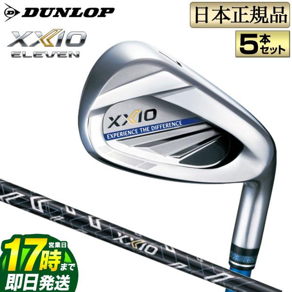 【FG】日本正規品 ダンロップ DUNLOP XXIO ELEVEN XXIO11 ゼクシオ イレブン ネイビー アイアンセット 5本セット(#6-9、PW) MP1100 カーボンシャフト