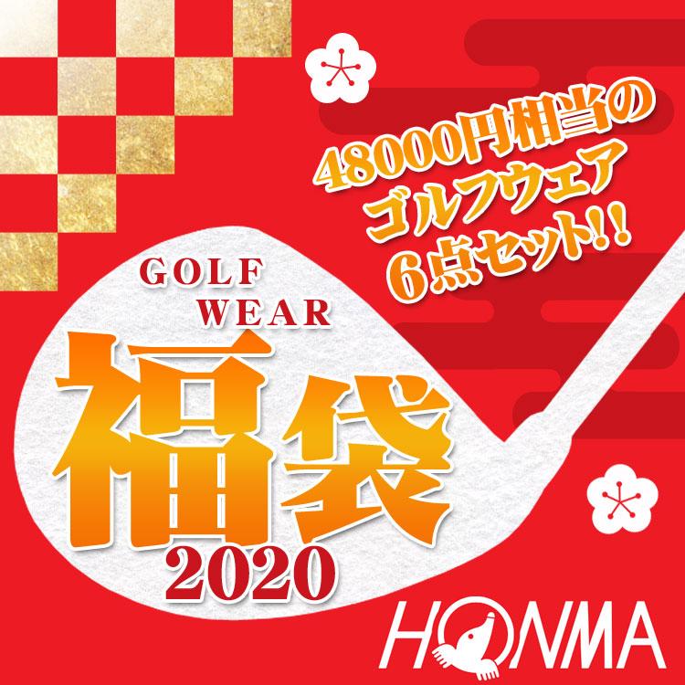 【FG】2020年新春 本間ゴルフ HONMA ホンマ ゴルフウェア6点セット 福袋 Happy Bag メンズ
