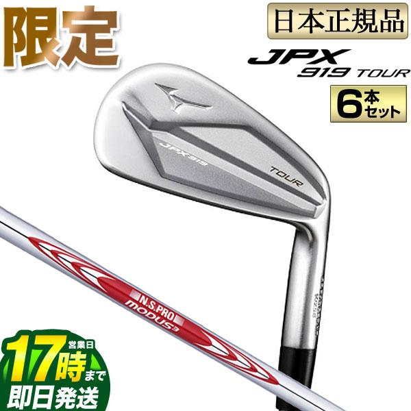 【FG】【限定発売】 ミズノ ゴルフ mizuno  JPX 919 ツアーアイアン TOUR アイアンセット 6本セット(#5-#9,PW) N.S.PRO MODUS3 105 NSプロ モーダス3
