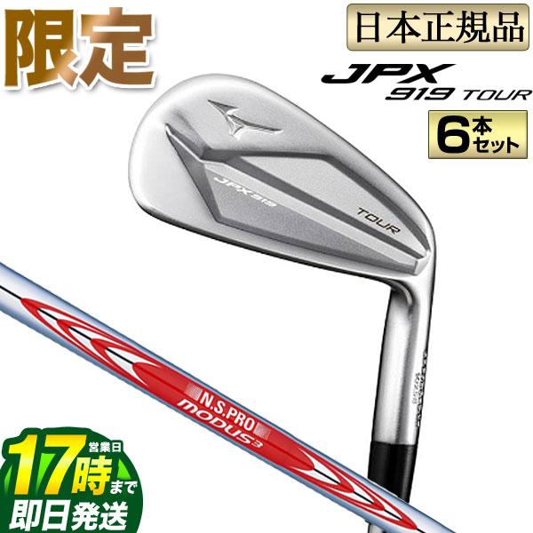 【FG】【限定発売】 ミズノ ゴルフ mizuno  JPX 919 ツアーアイアン TOUR アイアンセット 6本セット(#5-#9,PW) N.S.PRO MODUS3 120 NSプロ モーダス3