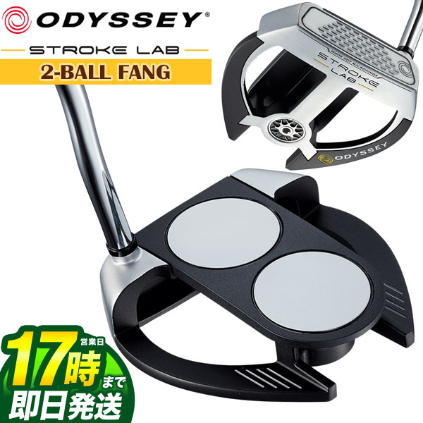 【あす楽】2019年モデル ODYSSEY オデッセイ ストローク ラボ STROKE LAB 2-BALL FANG パター