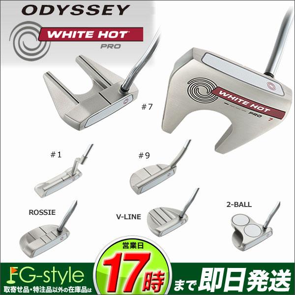 日本正規品ODYSSEY オデッセイ パター WHITE HOT PRO 2.0 ホワイトホットプロ2.0 パター 【ゴルフクラブ】