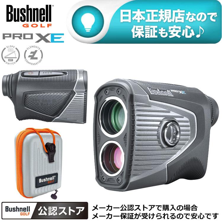 日本正規品 ブッシュネルゴルフ Bushnellgolf ゴルフ用レーザー距離計 PINSEEKER PRO XE JOLT ピンシーカー プロ XE ジョルト
