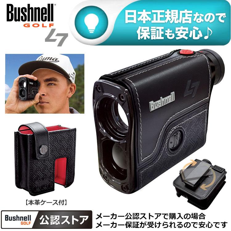 【FG】ブッシュネルゴルフ Bushnellgolf ゴルフ用レーザー距離計 ピンシーカー スロープ L7 ジョルト