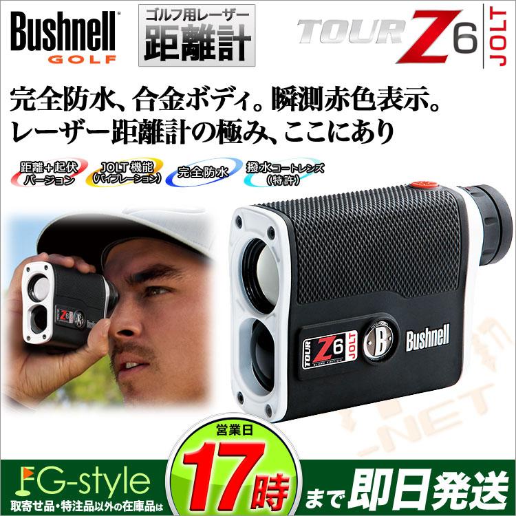 【FG】日本正規品ブッシュネルゴルフ Bushnellgolf ゴルフ用レーザー距離計 ピンシーカースロープツアーZ6ジョルト