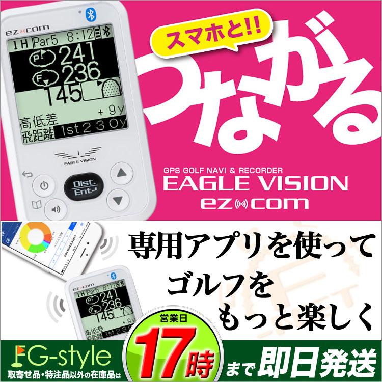 【FG】EAGLE VISION イーグルビジョン ez-Com EV-731 (ゴルフ用GPS距離測定器)【U10】