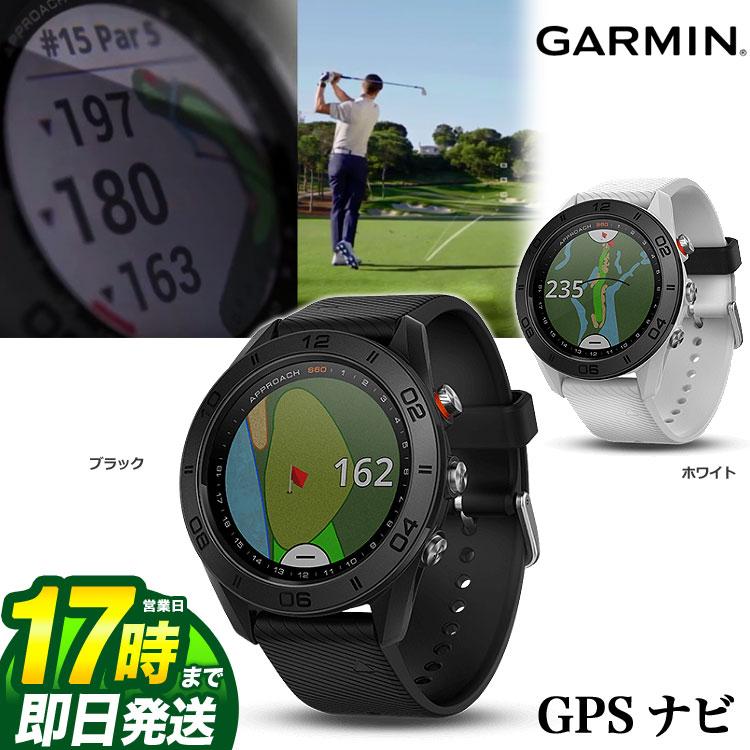 【動画あり】【FG】Garmin Golf/ガーミン ゴルフ GPSゴルフナビ Approach S60 アプローチ GPSゴルフウォッチ 010-01702