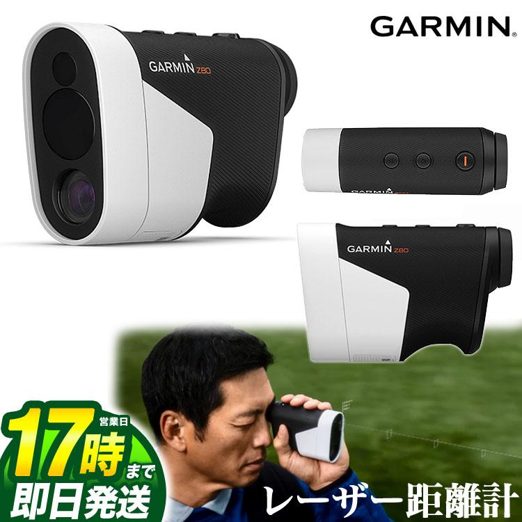 【あす楽】Garmin Golf/ガーミン ゴルフ GPSゴルフナビ Approach Z80 アプローチ GPS搭載 レーザー距離計 010-01771