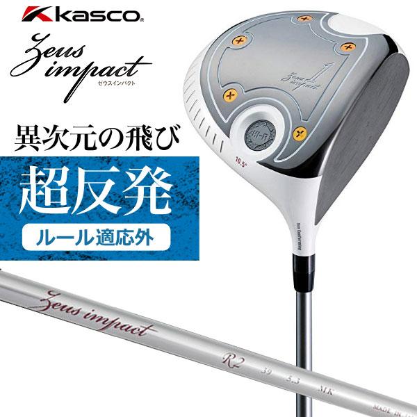 【あす楽】Kasco キャスコ ゴルフ Zeus impact ゼウスインパクト ドライバー オリジナルシャフト仕様 【ゴルフクラブ】