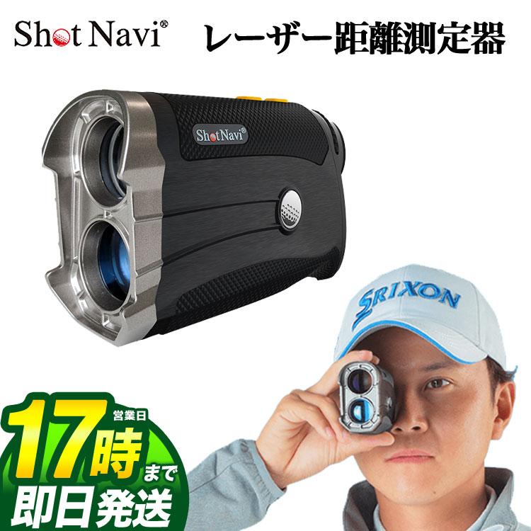 【FG】ショットナビ Shot Navi Laser Sniper レーザー スナイパー X1(ゴルフ用レーザー距離測定器)【U5】