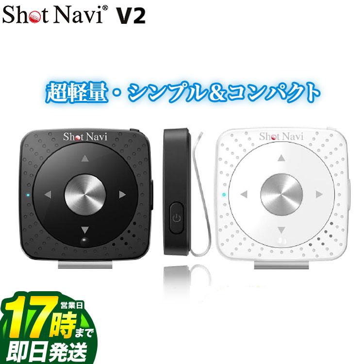 ショットナビ ShotNavi ShotNavi V2 超小型・軽量進化系ゴルフナビ(ゴルフ用GPS距離測定器)【U10】