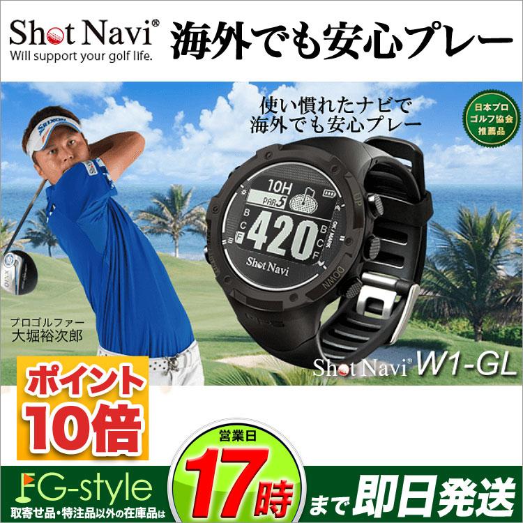 【FG】ショットナビ Shot Navi W1-GL(ゴルフ用GPS距離測定器)【U10】