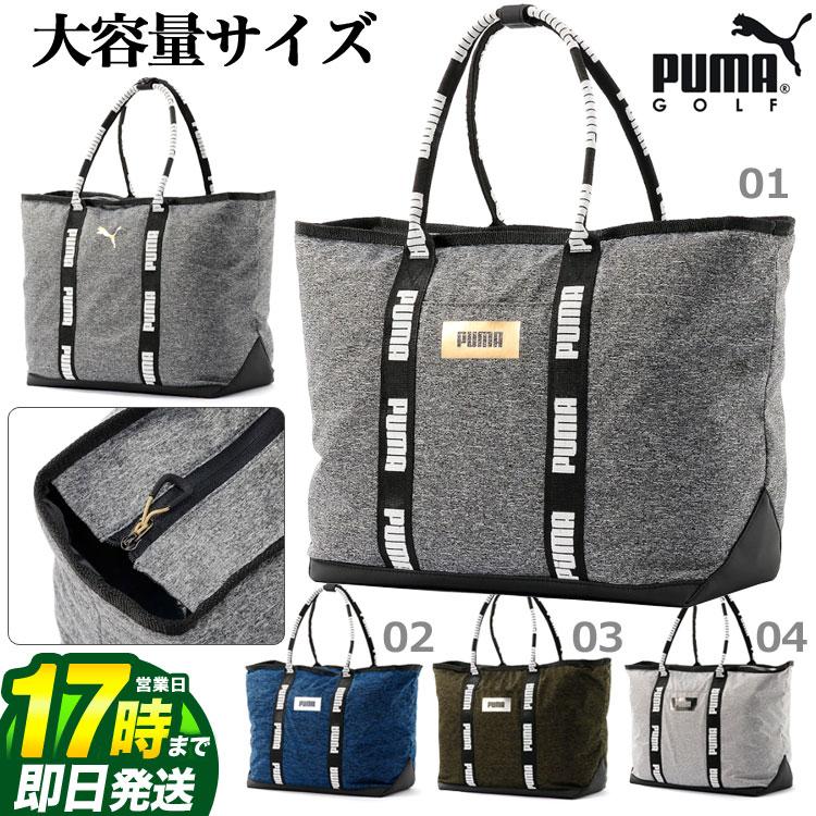 【FG】【日本正規品】2020年モデル PUMA GOLF プーマ ゴルフ 867790 TT レベル トートバッグ 【U10】