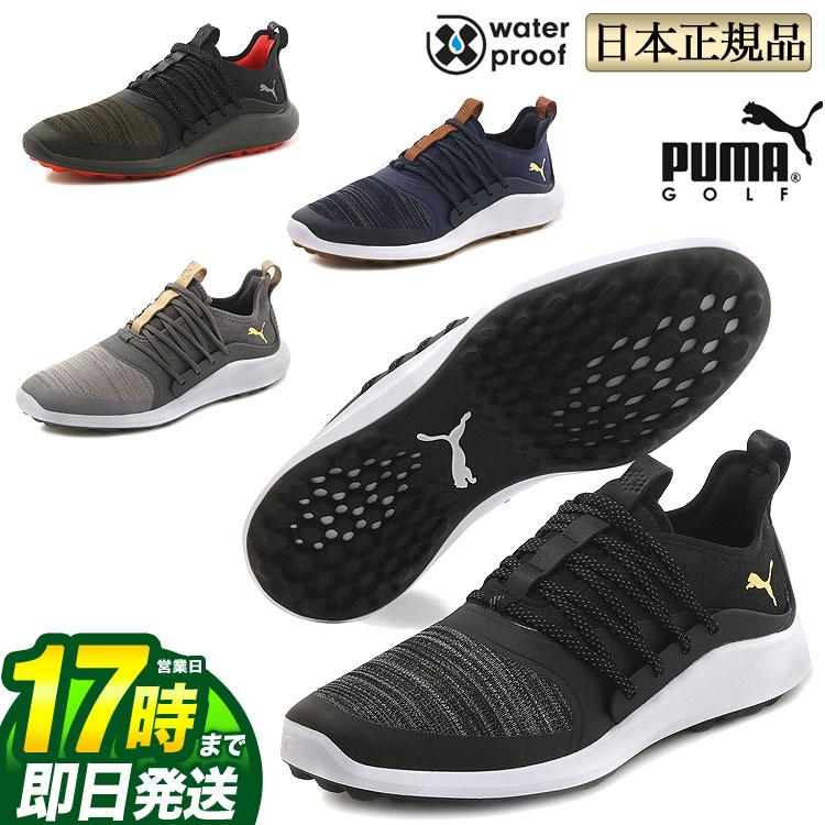 【FG】【日本正規品】 PUMA GOLF プーマ ゴルフシューズ 192224 IGNITE イグナイト NXT ソーレース 靴ひもタイプ (メンズ) 【U10】