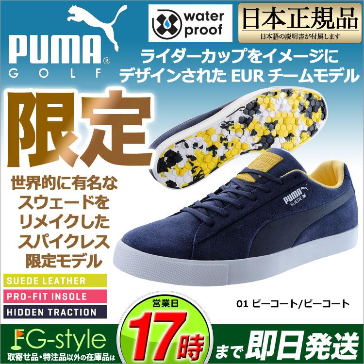 【あす楽】【限定モデル】日本正規品 PUMA GOLF プーマ ゴルフシューズ 191268 スエード G チームEUR (メンズ) 【U10】