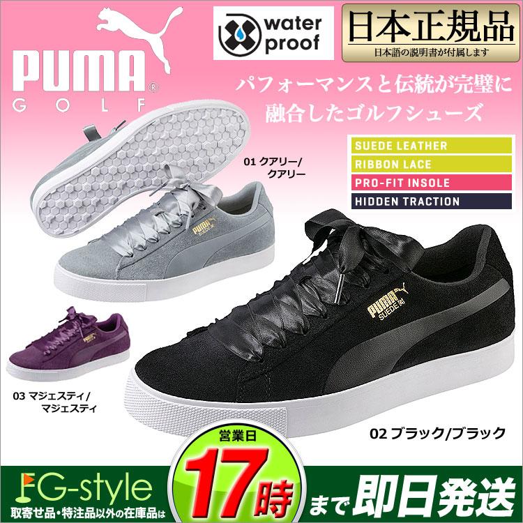 【あす楽】日本正規品 PUMA GOLF プーマ ゴルフシューズ 191206 スエード G Wmns (レディース) 【U10】