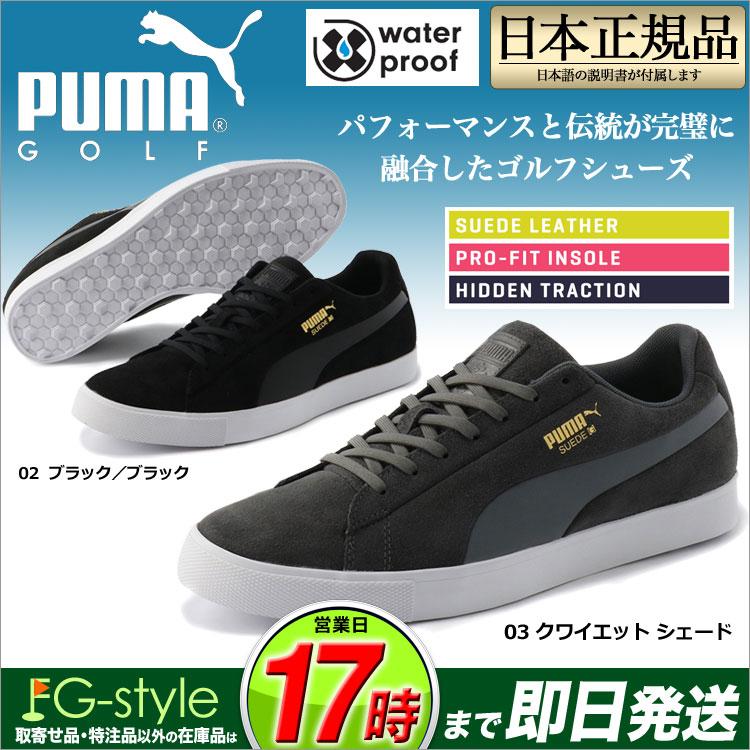 【FG】日本正規品 PUMA GOLF プーマ ゴルフシューズ 191205 スエード G (メンズ) 【U10】