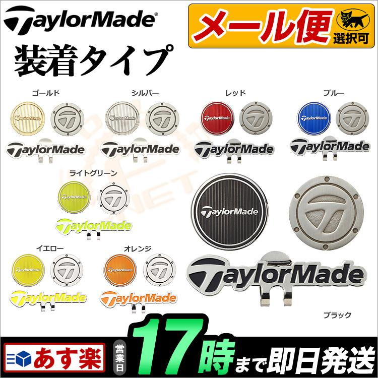 テーラーメイド Taylormade ゴルフ 安い 激安 プチプラ 高品質 クリップマーカー マーカー2個入 2MSCM-SY233 TM コインマーカー1 在庫一掃売り切りセール FG ゴルフグッズ用品