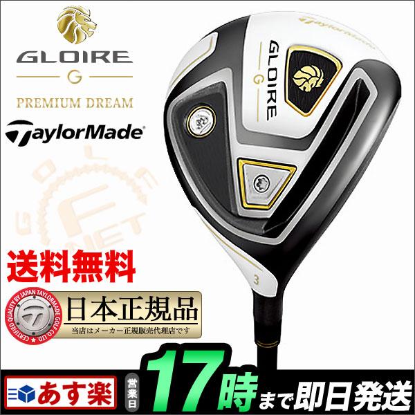 【あす楽】日本正規品テーラーメイド GLOIRE G グローレG フェアウェイウッド GL5000 【ゴルフクラブ】