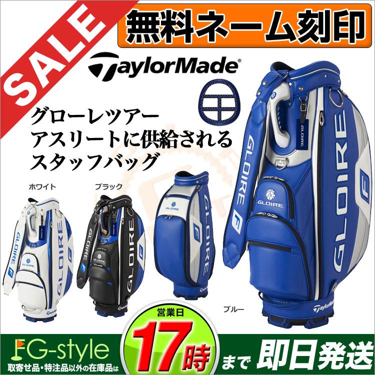 【あす楽】SALEセール テーラーメイド ゴルフ LOB23 グローレ プロレプリカバッグ 17 キャディバッグ