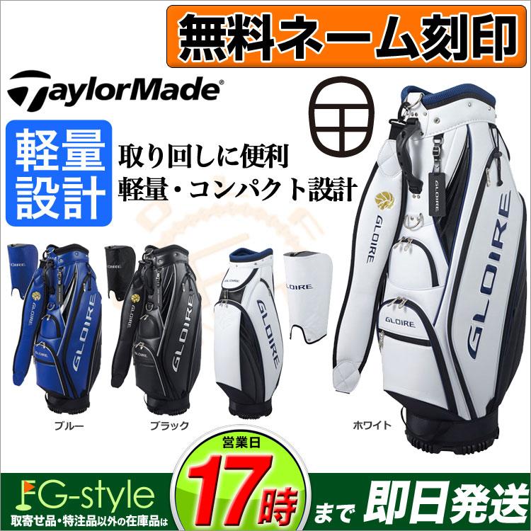 【あす楽】テーラーメイド ゴルフ TaylorMade KX649 GL18 G-LITE GLOIRE グローレ キャディバッグ キャディーバッグ