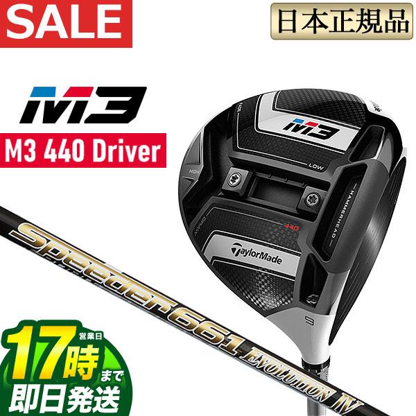 日本正規品2018年モデル Taylormade テーラーメイド ゴルフ M3ドライバー M3 440 Driver Speeder 661 EVOLUTION IV スピーダーエボリューション4 【ゴルフクラブ】